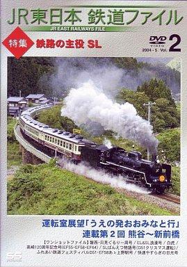 【中古】その他DVD 鉄道/2 JR東日本 鉄道ファイル