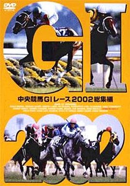 【中古】その他DVD 競馬/中央競馬GⅠレース2002総集編