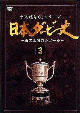 【中古】その他DVD 競馬/3 日本ダービー史
