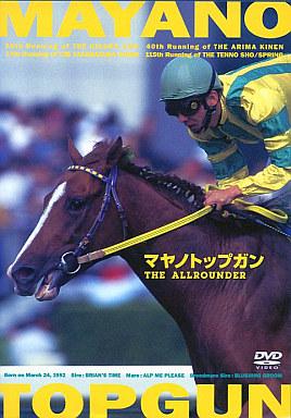 【中古】その他DVD 競馬/マヤノトップガン THE ALLROUNDER