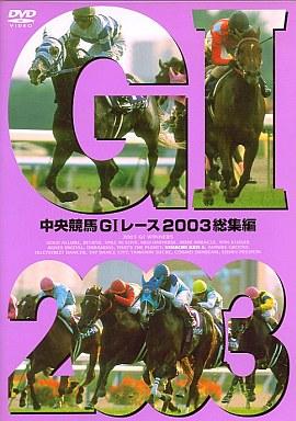 【中古】その他DVD 中央競馬 G1レース 2003 総集編