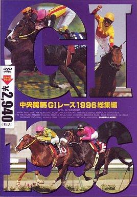 【中古】その他DVD 競馬/中央競馬GⅠレース1996総集編