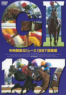 【中古】その他DVD 競馬/中央競馬GⅠレース1997総集編