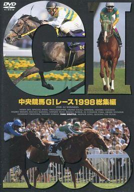 【中古】その他DVD 競馬/中央競馬GⅠレース1998総集編