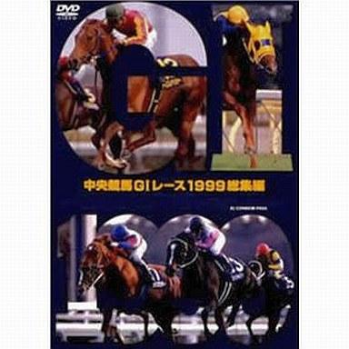 【中古】その他DVD 競馬/中央競馬G1レース1999総集編