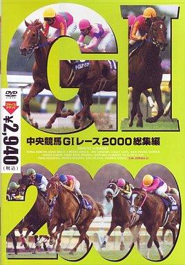 【中古】その他DVD 競馬/中央競馬G1レース2000総集編