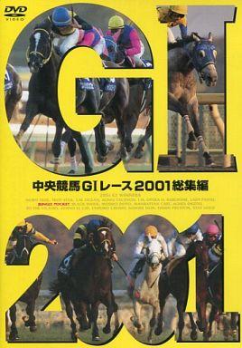 【中古】その他DVD 趣味/中央競馬GⅠレース2001総集編