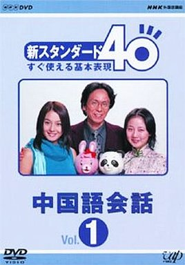 【中古】その他DVD 教養/1 中国語会話