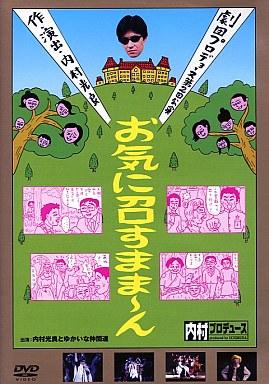 【中古】その他DVD 趣味/内村プロデュース 劇団プロデョーヌ第2回