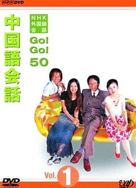 【中古】その他DVD 教養/1 NHK外国語会話GO!GO!50 中国語