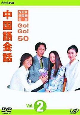 【中古】その他DVD 教養/2 NHK外国語会話GO!GO!50 中国語