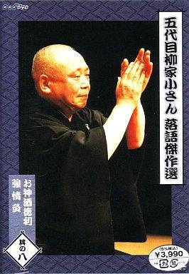 【中古】その他DVD 趣味/8 五代目 柳家小サン 落語傑作選