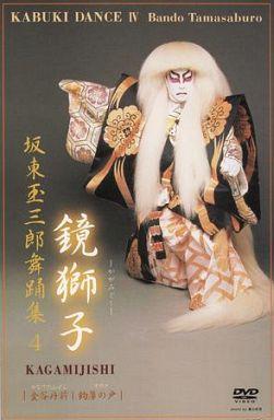 【中古】その他DVD 歌舞伎/4 坂東玉三郎 舞踊集