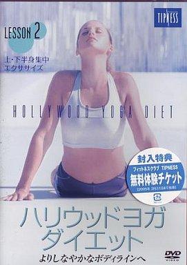 【中古】その他DVD 趣味2ハリウッドヨガ・ダイエット