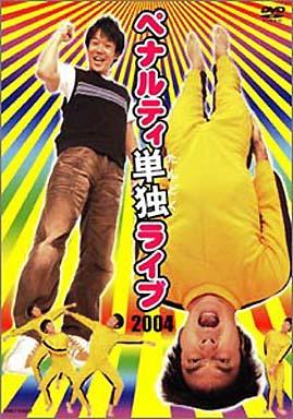 【中古】その他DVD ペナルティ / ペナルティ単独ライブ 2004
