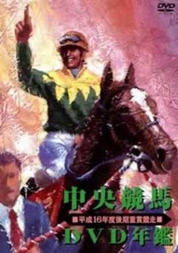 【中古】その他DVD 中央競馬DVD年鑑 平成16年度後期重賞競走 (競馬)