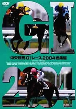 【中古】その他DVD 中央競馬 G1レース 2004 総集編