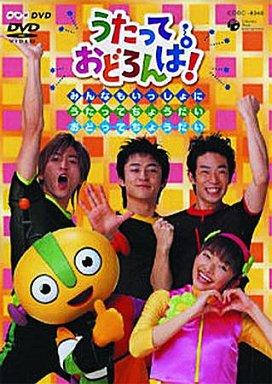 【中古】その他DVD NHK うたって おどろんぱ!?うた
