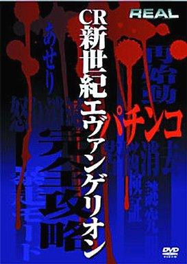 【中古】その他DVD CR新世紀エヴァンゲリオン