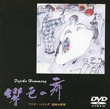【中古】その他DVD フジ子・ヘミング・絵画の世界 ( ビクターエンターテイメント )