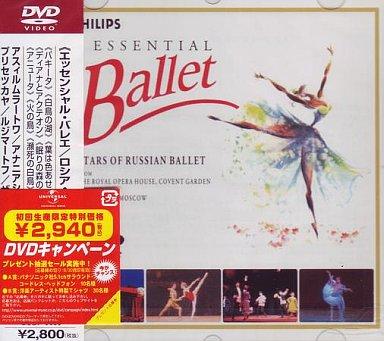【中古】その他DVD バレエエッセンシャル・バレエロシア・バレエのスターたち