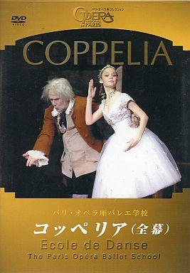 【中古】その他DVD バレエ /Coppelia コッペリア全 2 幕