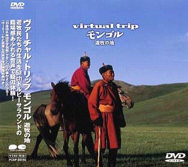 【中古】その他DVD Virtual trip ・モンゴル遊牧の地 (( 株 ) ポニーキャニオン )