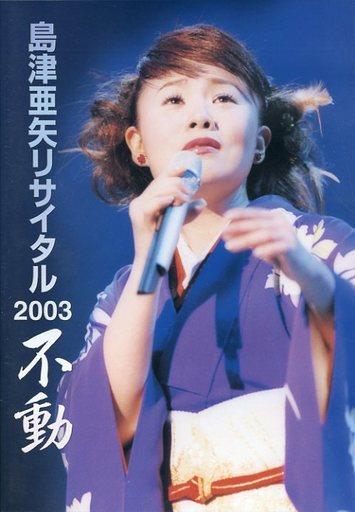 Shimazu Aya / Shimazu Aya Recital 2003 Immobility