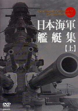 【中古】その他DVD 日本海軍艦艇集 【上】