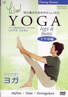 【中古】その他DVD リリアズ・ヨガ下半身編LEGS&BUNS
