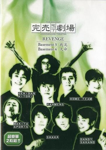 【中古】その他DVD ラーメンズ◆3)完売地下劇場 REVENGE Basemen