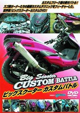 【中古】その他DVD 趣味/ビッグスクーター カスタムバトル!