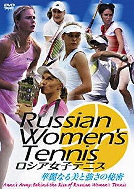 【中古】その他DVD マリア・シャラポワ/ロシアン・ウィメンズ・テニス ロシア美女