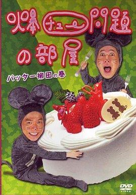 【中古】その他DVD 爆笑問題/爆チュー問題の部屋(1)