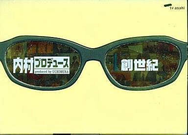 【中古】 「内村プロデュース」 ?創世記? あの頃キミは若かった!!伝説の爆笑企画&門外不出の秘蔵映像