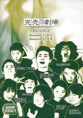 【中古】その他DVD ラーメンズ/完売地下劇場REVENGE Basement(7)/Basement(8)