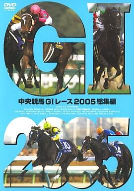 【中古】その他DVD 競馬/中央競馬G1レース2005総集編