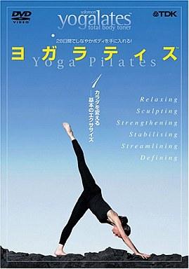 【中古】その他DVD 趣味/ヨガラティス(1)