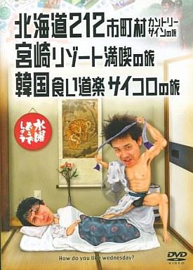 【中古】その他DVD 水曜どうでしょう 第5弾 北海道212市町村カントリーサインの旅/宮崎リゾート満喫の旅/韓国食い道楽サイコロの旅