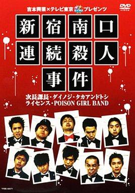 【中古】その他DVD オムニバス/新宿南口殺人事件吉本興業×テレビ東京「ぷっちNUKI」プレゼンツ