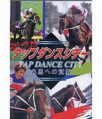 【中古】その他DVD 競馬/タップダンスシチー