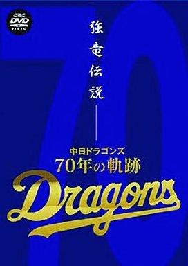 【中古】その他DVD 中日ドラゴンズ/強竜伝説?中日ドラゴンズ・70年の軌跡?