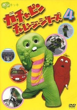 【中古】その他DVD 趣味/ガチャピン チャレンジシリーズ4