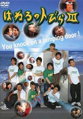 【中古】その他DVD ドランクドラゴン/はねるのトびら(3)
