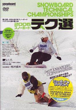 【中古】その他DVD スノーボード/2006スノーボード テク選