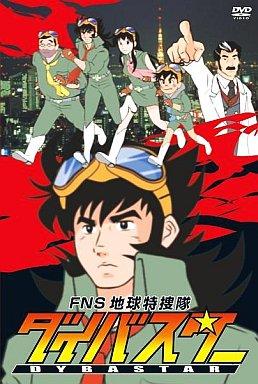【中古】その他DVD FNS地球特捜隊ダイバスター(1)