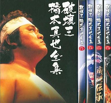 【中古】その他DVD 破壊王 橋本真也一周忌追悼DVD-BOX (8枚組)