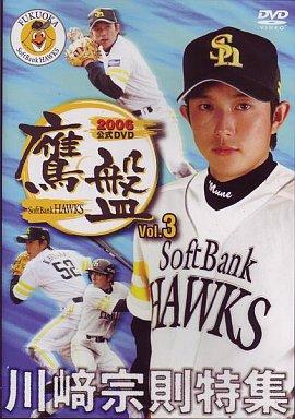 【中古】その他DVD 2006福岡ソフトバンクホークス公式DVD(3)「鷹盤」