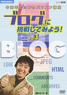 【中古】その他DVD 中高年のためのパソコン講座 ブログに挑戦してみよう(1)