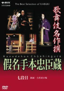 【中古】その他DVD 歌舞伎/歌舞伎名作撰 蝦名手本忠臣蔵 七段目